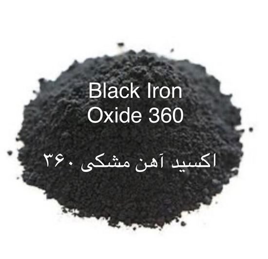 تصویر اکسید آهن مشکی Iron Oxide Black UB 360
